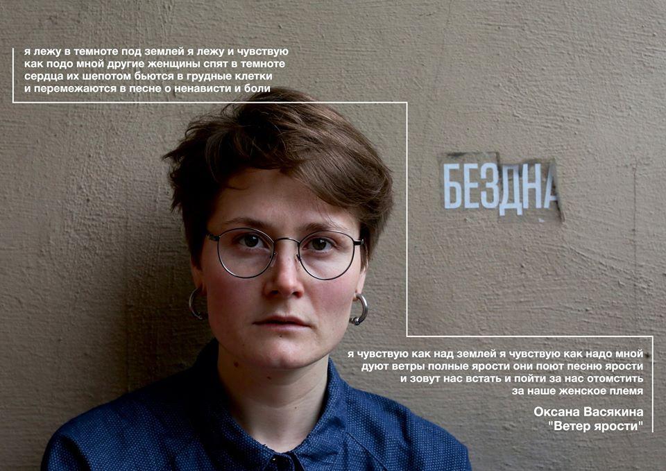 Оксана васякина стихи